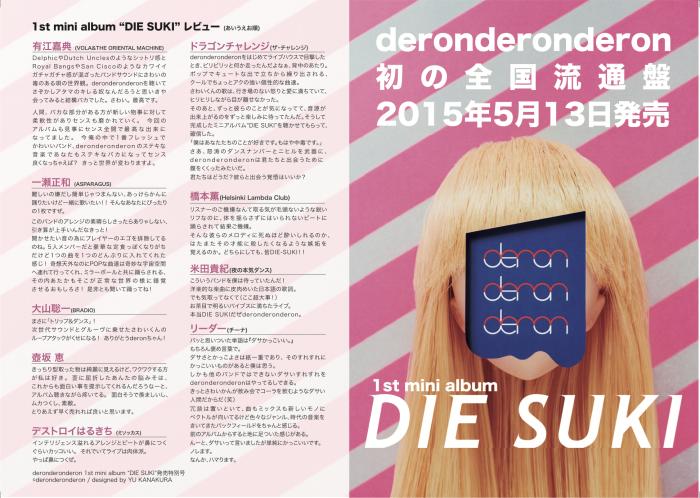 diesuki-booklet